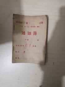 北京市东单区X小学通知簿