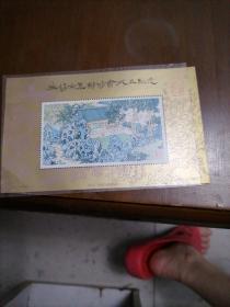 无锡市集邮协会成立纪念张