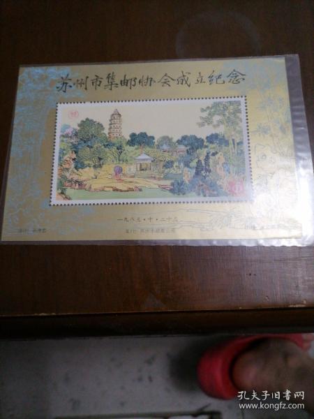 苏州市集邮协会成立纪念张