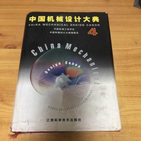 中国机械设计大典:第4卷,机械传动设计
