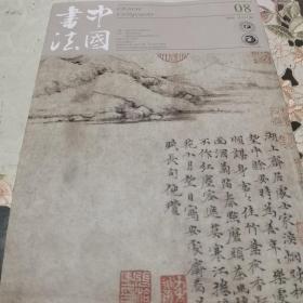 中国书法2016年08总287期