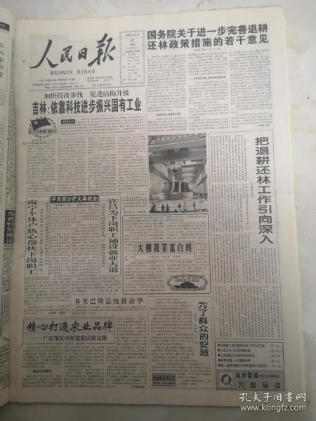 人民日报2002年6月21日  把退耕还林工作引向深入