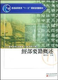古文献学基础知识丛书:经部要籍概述