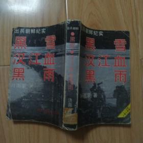 出兵朝鲜纪实:黑雪·汉江血·黑雨   包邮挂