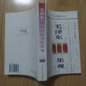 毛泽东诗词对联书法集观    包邮挂