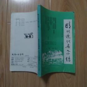 晴川近代名人小传:武汉文史资料1988.4     包邮挂