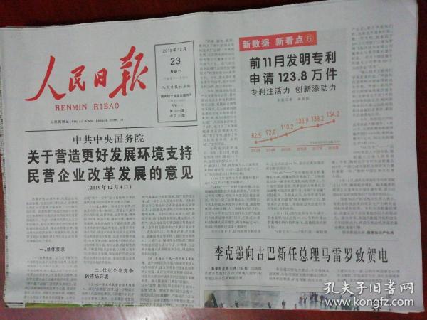 原版人民日报2019年12月23日(当日共20版全)