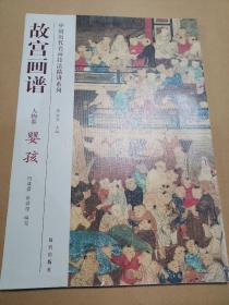 中国历代名画技法精讲系列·故宫画谱:人物卷 婴孩
