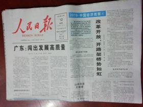 原版人民日报2019年12月12日(当日共20版全)