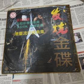 发烧金碟1  港台流行经典集(镭射光碟)