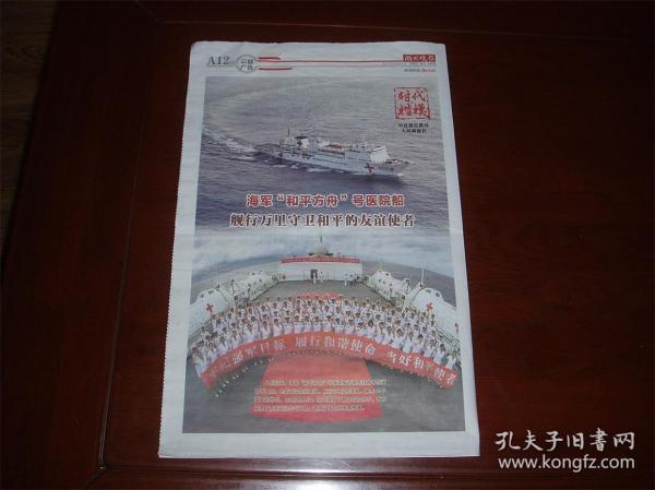 """海军""""和平方舟""""号医院船,时代楷模,"""