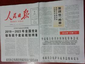 原版人民日报2019年12月5日(当日共20版全)