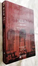 国富论(全译本) I-III卷