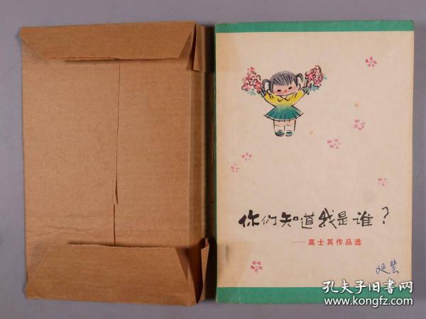 【中国著名漫画家、科普漫画第一人 缪印堂 1978年致延惠 签名本《你们知道我是谁》一册 】(1978年人民文学出版社一版一印,缪印堂为封面和插图设计者。)
