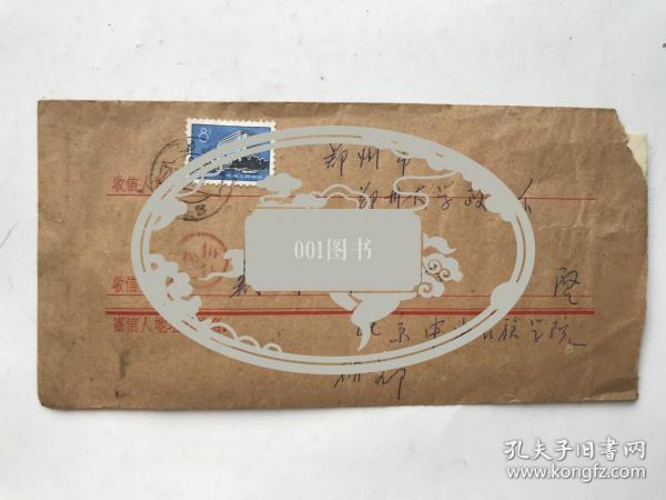 中央民族学院教授 贾敬颜 信札一页带信封