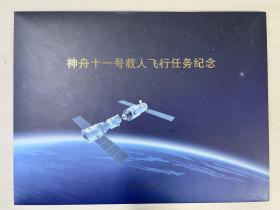 神舟十一号载人飞行任务纪念册,内含航天员景海鹏、陈冬亲笔签名封两枚。