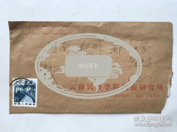 汪宁生(1930年-2014年2月1日)生于南京,原籍江苏省灌云县。曾在中央民族大学历史系任教,任云南民族大学历史系主任,考古学和民族学教授,民族研究首席科学家。 信札一页带信封