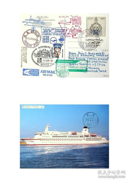 德国汉莎航空1999年5月3日空客A321波音747-400纽伦堡-法兰克福-北京首航实寄片 分销纽伦堡首航戳和首航纪念戳及北京落地戳 本片使用柏林号邮轮1999年1月16日官方首航纪念片实寄 背图为柏林号邮轮照片 邮轮首航和航班首航合体罕见