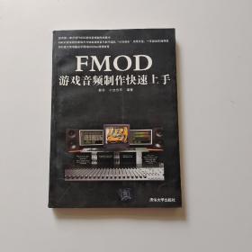 FMOD游戏音频制作快速上手