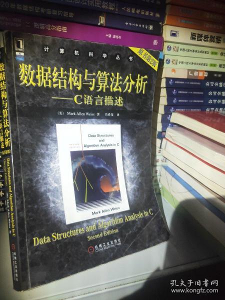 数据结构与算法分析:C语言描述