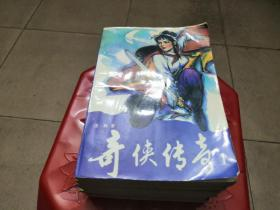 《奇侠传奇》(1-6册)