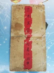 民国广州史料    广州三元宫灵签部   灵签78签 每签都有解意