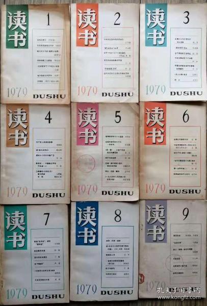 《读书》1979年第1(创刊号),2,3,4,5,6,7,8,9期全年9册合售