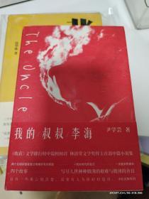 我的叔叔李海  尹学芸签名题词日期钤印
