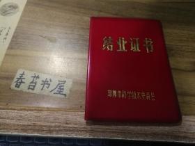 结业证书【俄语达标】