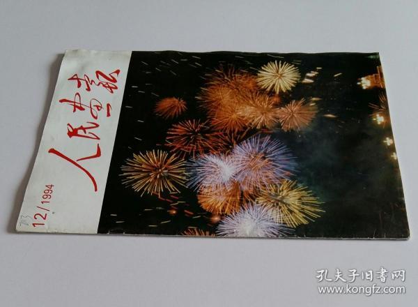 人民画报 --含巨变中国45年,梅魂兰质永流芳 纪念梅兰芳诞辰一百周年,《争艳》 程十发作,奇险第一山,奔涌不息黄河潮,末代太监秘闻选载 晚年生活与长寿秘诀--
