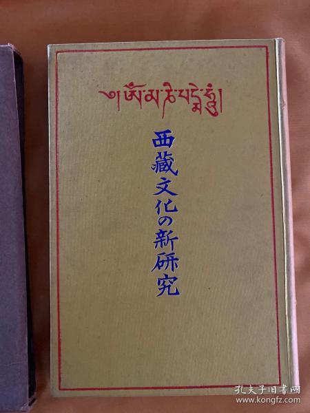 民国《西藏文化的新研究》原函1册全 中国全图 书内展示了法王第十三世 布达拉宫 最古老的市院 甘丹寺 拉萨市街 官吏的服饰 贵族青年 上流妇人等老照片插图 西藏学的研究问题与其方法 西藏原语的记法 文语与口语并记的必要 国名的解说 西藏之名的由来等 青木文教 著 1940年 有光社发行