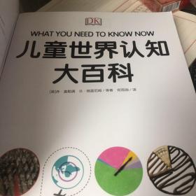DK儿童世界认知大百科(全彩)《无封面》