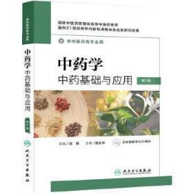 中药学——中药基础与应用(第2版/配盘) 赵越 编 9787117177573 人民卫生出版社