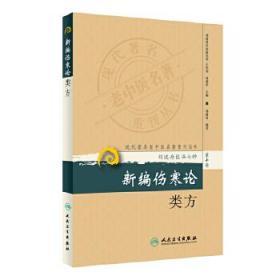 新编伤寒论类方 编著刘渡舟 9787117173568 人民卫生出版社