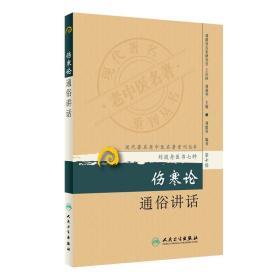 现代著名老中医名著重刊丛书-伤寒论通俗讲话 刘渡舟 9787117173520 人民卫生出版社