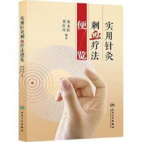 实用针灸刺血疗法便览 张永臣,贾红玲著 9787117173513 人民卫生出版社