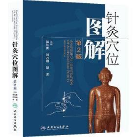针灸穴位图解(第二版) 郭长青 等主编 9787117172615 人民卫生出版社