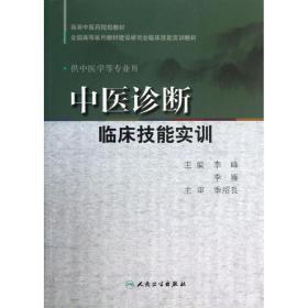 中医诊断临床技能实训 李峰,李雁 编 9787117171595 人民卫生出版社