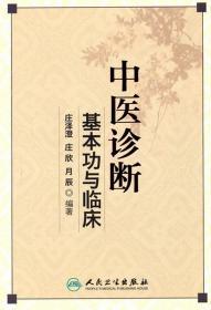 中医诊断基本功与临床 庄泽澄 等编著 9787117170192 人民卫生出版社