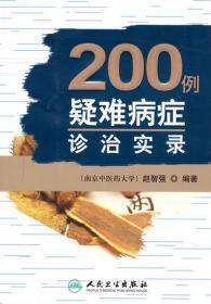 200例疑难病症诊治实录 赵智强 9787117169738 人民卫生出版社