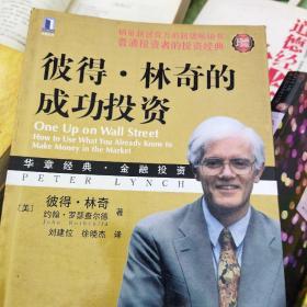 彼得林奇的成功投资。珍藏版10