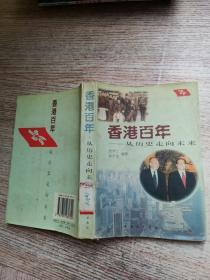 香港百年:从历史走向未来