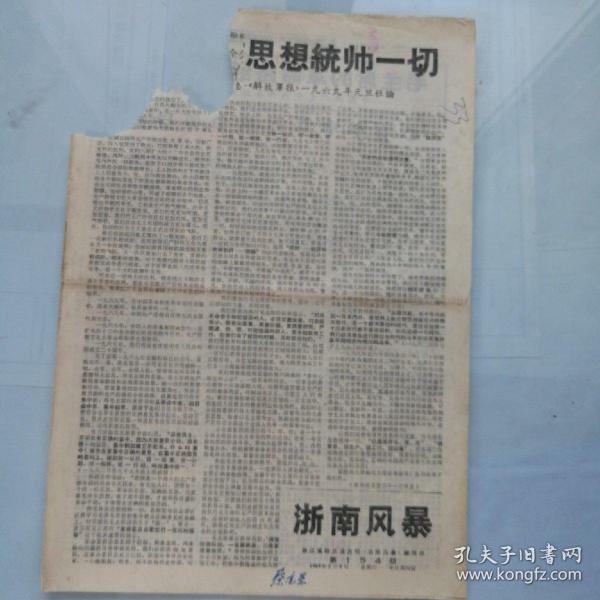 文革小报《浙南风暴》第154期