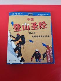 中国登山圣经