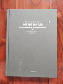 中国设计教育实践:现代平面设计图典(2)