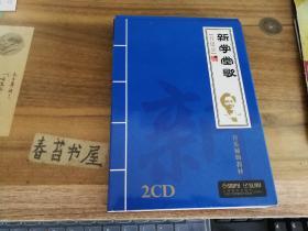新学堂歌【音乐辅助教材  2CD】