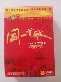 同一首歌 DVD 完整版(国内独家播放)珍藏版限量发行