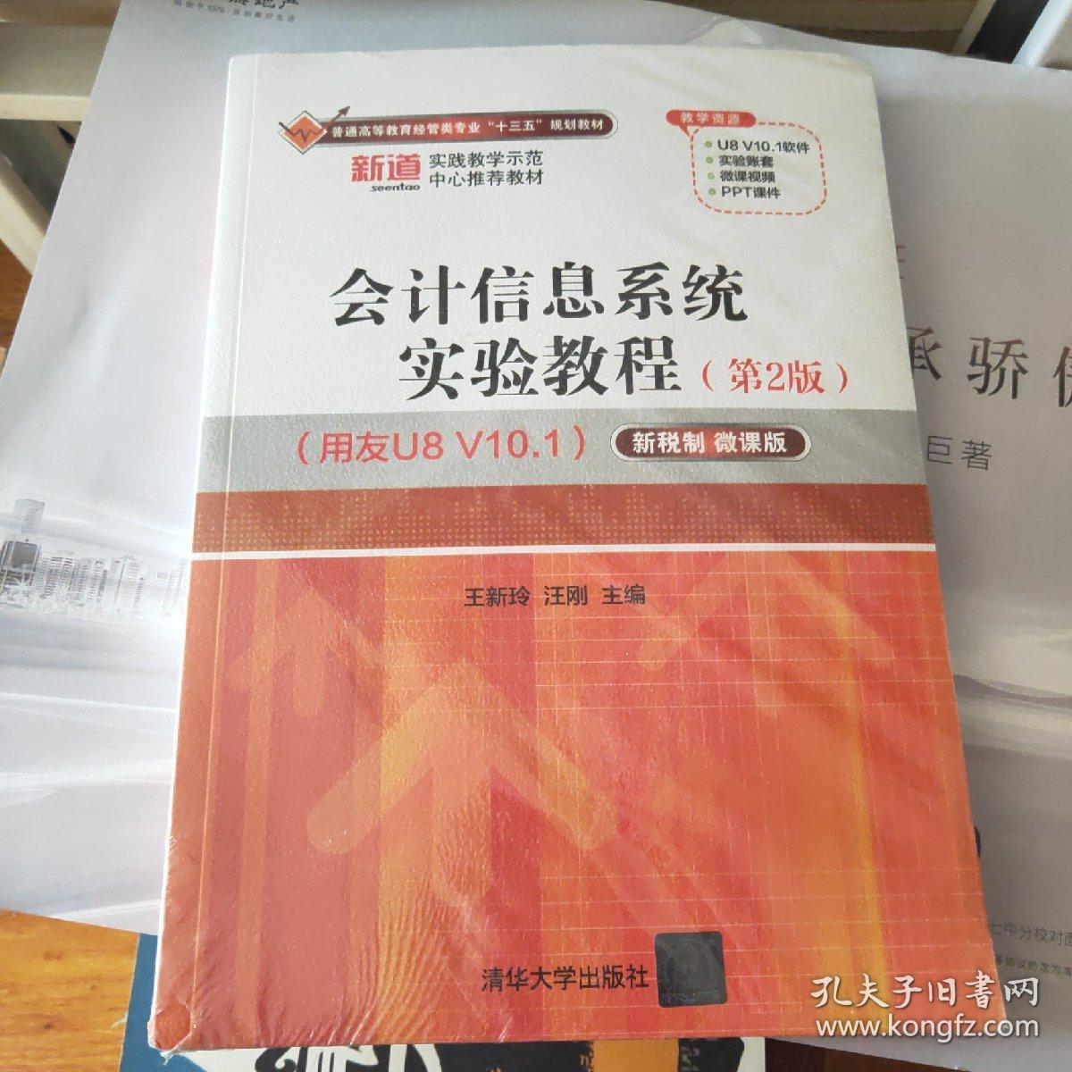 会计信息系统实验教程(第2版)(用友U8V10.1)