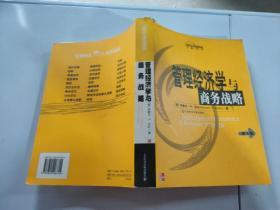 管理经济学与商务战略第3版