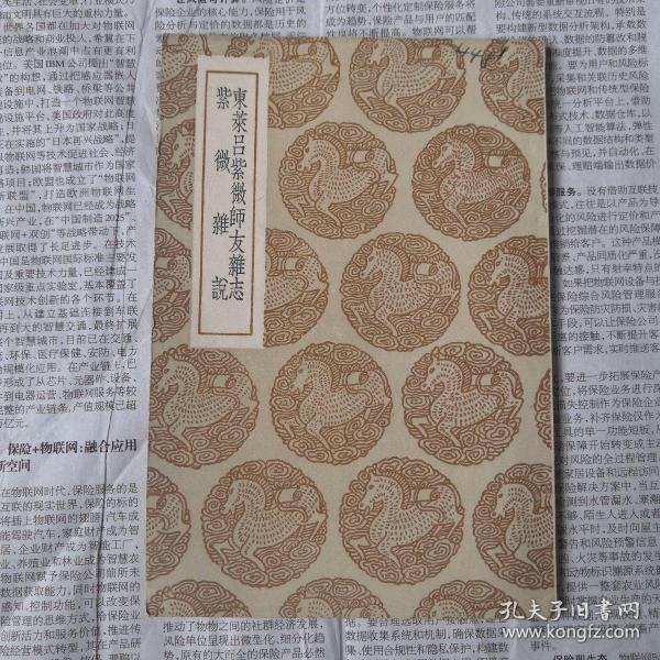 东莱吕紫微师友杂志  紫微杂说--丛书集成初编